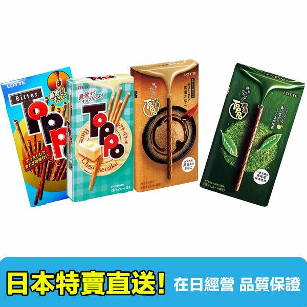 【海洋傳奇】日本LOTTE樂天TOPPO 巧克力 抹茶 黑蜂蜜 芝士棒 2袋入