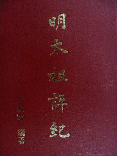 【書寶二手書T3/傳記_MRP】明太祖評紀