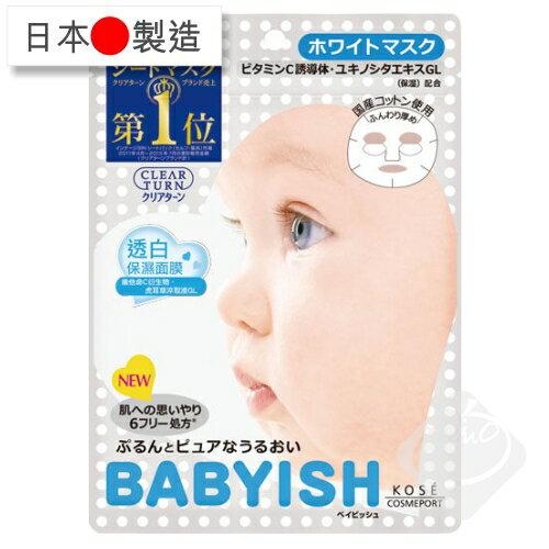 Kose 高絲 BABYISH 嬰兒肌維他命C透白面膜^(7回份^) 水嫩透亮 潤澤保濕