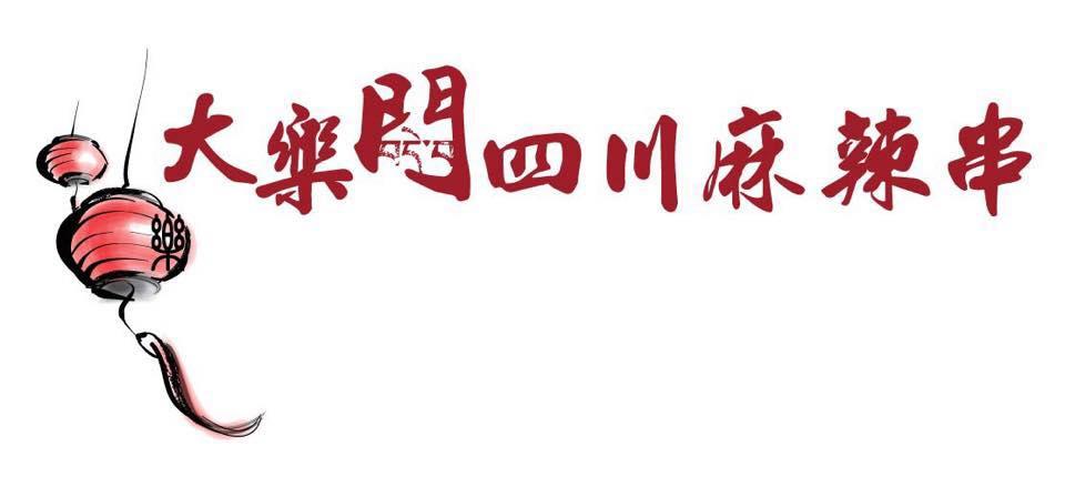 大樂門四川麻辣串