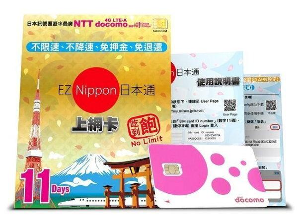 docomo 行動網卡 EZ Nippon 日本通(11天吃到飽)網路卡 4G LTE(旅遊必備) 【馬尼行動通訊】