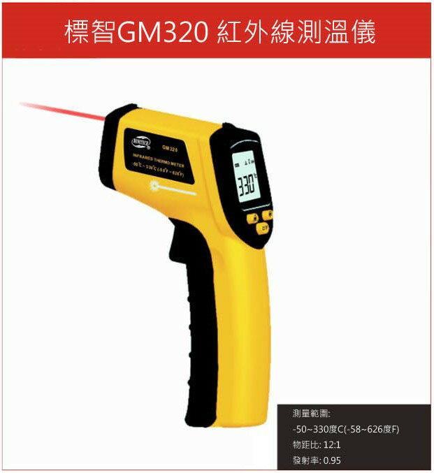 GM320 紅外線測溫槍 紅外線溫度計 溫度槍 電子溫度計 油溫 水溫 冷氣 【MICAA5】