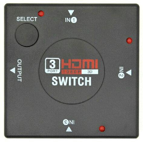 最新版 1.4版 HDMI 切換器 選擇器 分配器 3進1出 1080P 【MICA37】