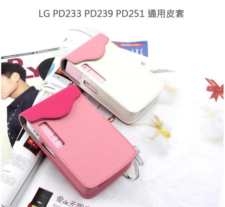 LG PD233 PD239 PD251 專用 皮套 保護套 相機包 保護套