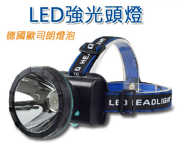 歐司朗LED燈泡 超常壽命 頭燈 工作燈 釣魚 自行車 使用18650電池