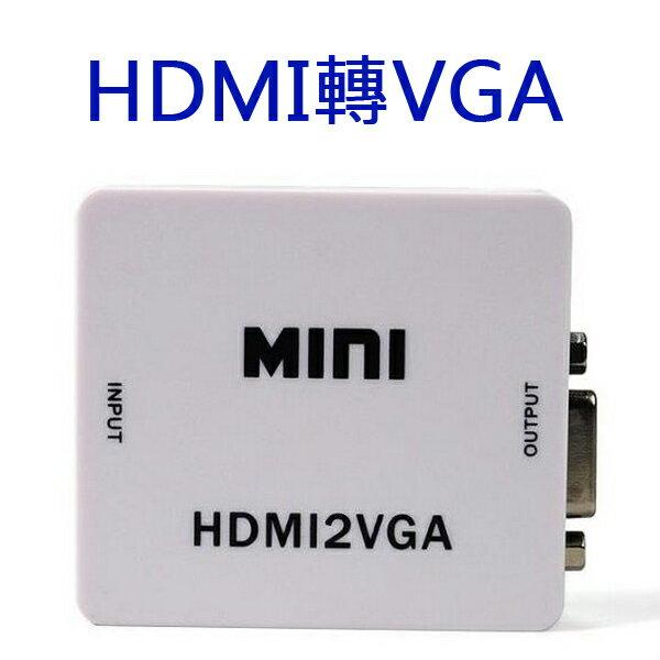 樂達數位 HDMI線 HDMI轉VGA線 HDCP PS3 PS4 Xbox 數位機上盒 小米盒子