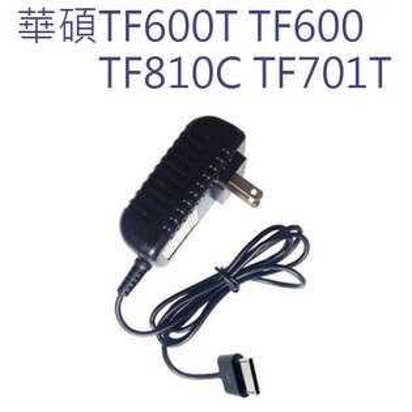 樂達數位 華碩 ASUS 變型平板充電器 電源線 TF502.TF701t.TF600t.TF810c