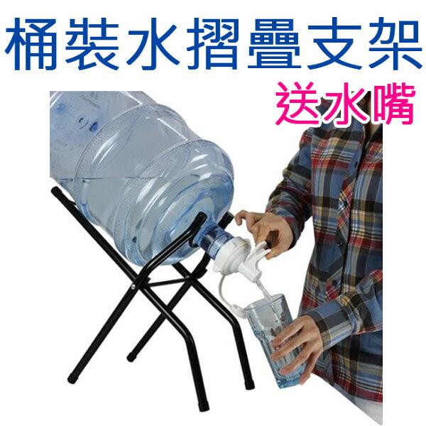 樂達數位 水桶架 桶裝水專用 送B款水嘴 礦泉水 蒸餾水 【CAMA88】