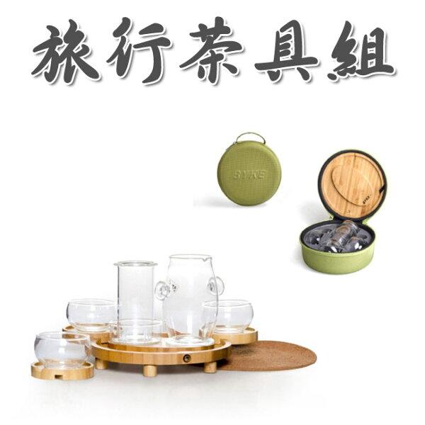 樂達數位 BYKE 旅行茶具組 戶外 露營 泡茶首選 NA2200 【CAMA78】