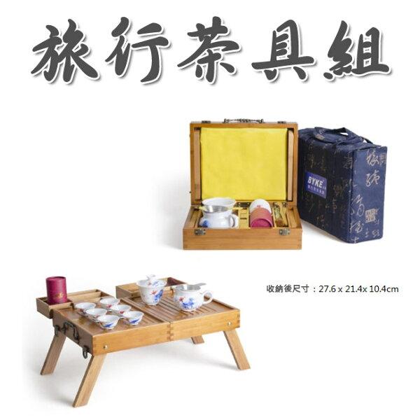 樂達數位 BYKE 旅行茶具組 戶外 露營 泡茶首選 NA5500 【CAMA74】