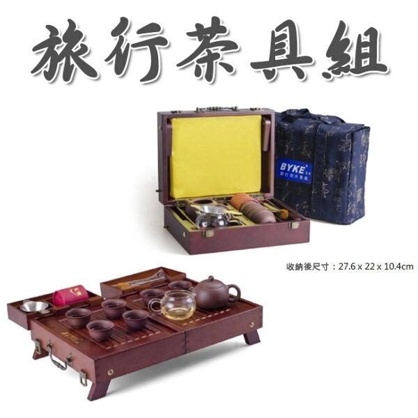 樂達數位 BYKE 旅行茶具組 戶外 露營 泡茶首選 NA5600 【CAMA73】