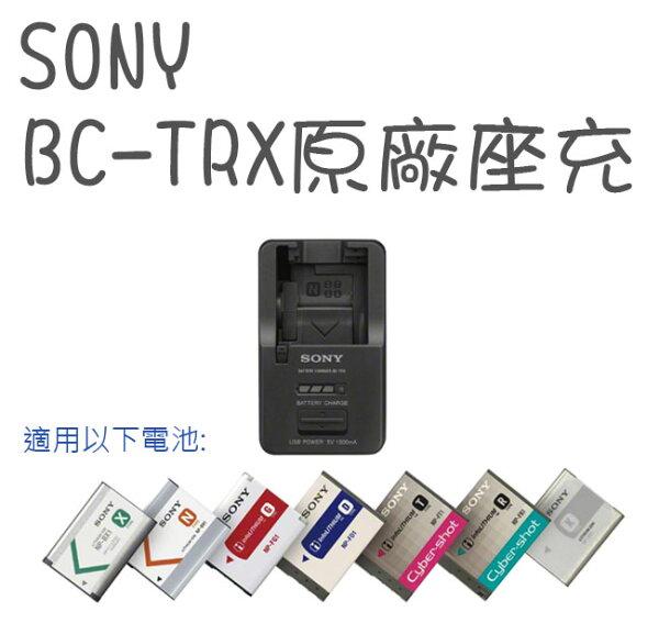 樂達數位 SONY BC-TRX 原廠充電器 散裝 【ASOA59】