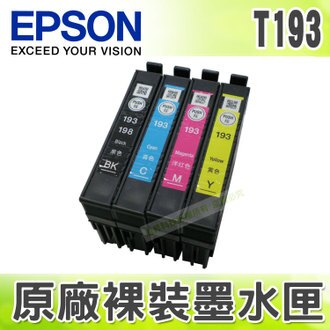 【浩昇科技】EPSON 193/T193 四色一組 含晶片 原廠裸裝墨水匣→WF-2521/WF-2531/WF-2541