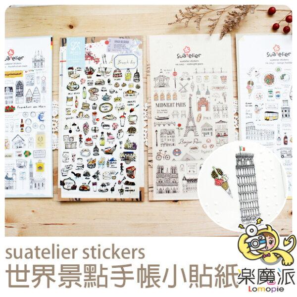 『樂魔派』韓國 suatelier 裝飾貼紙 世界景點 巴黎 德國 義大利 裝飾貼 小貼紙  邊框貼 拍立得  日記 手帳 筆記