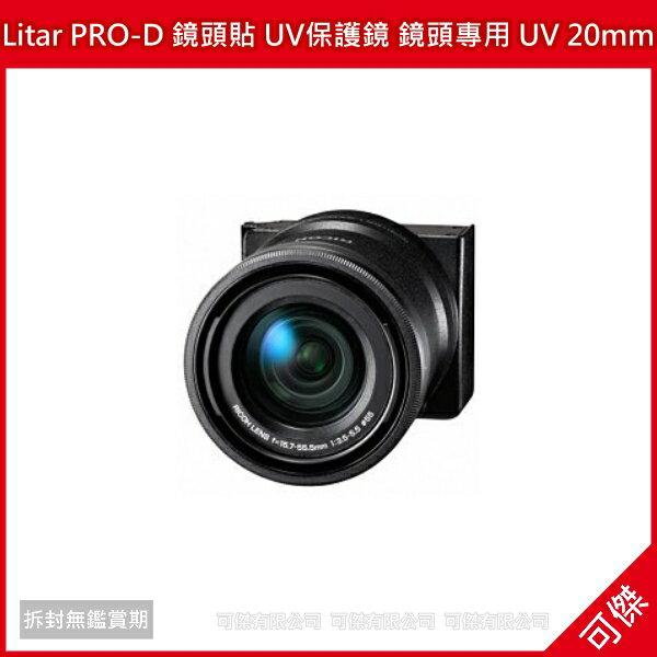 可傑 Litar PRO-D 鏡頭貼 UV保護鏡 鏡頭專用 UV 20mm 水晶保護鏡 TR15 TR35 NXMINI