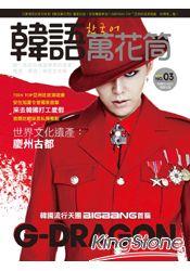 韓語萬花筒3:天團BIGBANG首腦G-DRAGON與韓國同步流行革命、 TEEN TOP亞洲巡迴特別報導(附CD+MP3