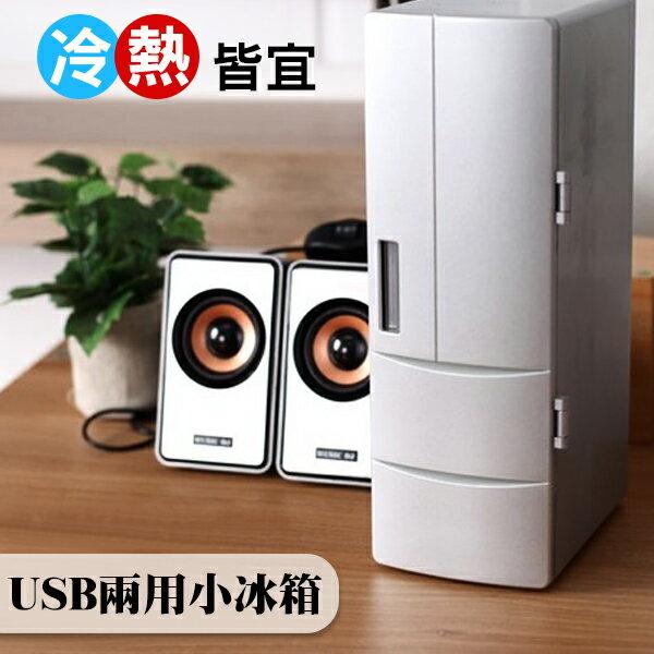 《DA量販店》USB 迷你 冷熱 兩用 小冰箱 (20-2175)