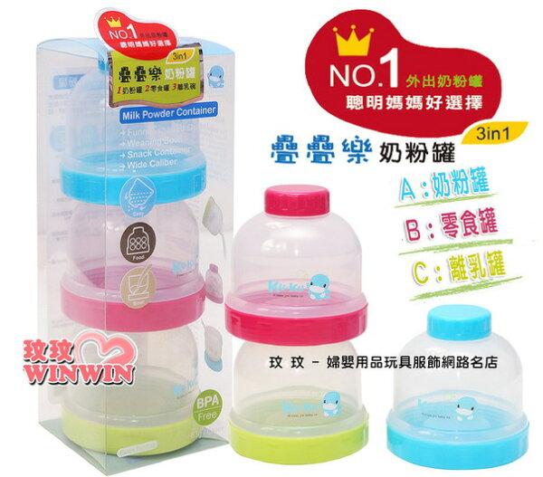 KU.KU 酷咕鴨 5465 疊疊樂食物奶粉罐 (奶粉分裝盒)獨立式開口設計,分層獨立使用,避免奶粉灑落