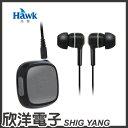 ※ 欣洋電子 ※ Hawk B688 B box藍芽立體聲耳機麥克風 (03-HKB688) / 黑白雙色 自由選購