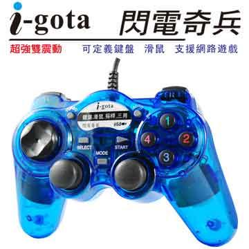 i-gota 閃電奇兵雙震動搖桿 透明藍(JP-850 BL)