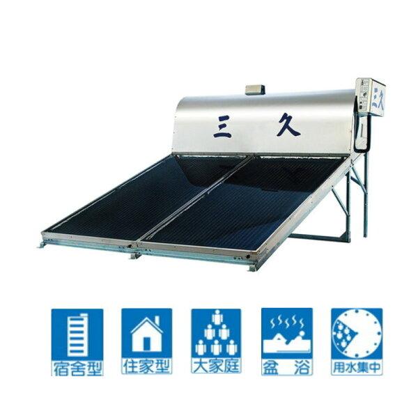 三久太陽能熱水器NSK-45【本機型補助NT7,640】