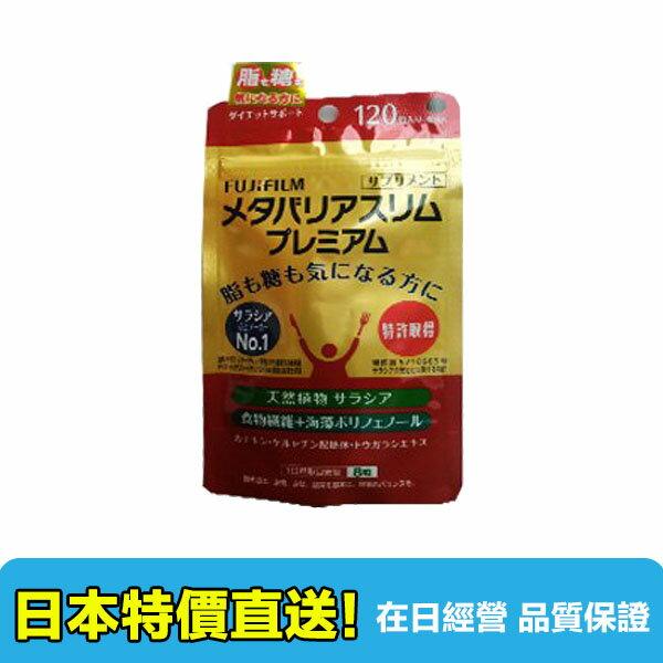【海洋傳奇】日本 FUJIFILM 五層龍屬高級顆粒 抑制糖質吸收120粒 海藻多酚 食物纖維【訂單金額滿3000元以上免運】 - 限時優惠好康折扣