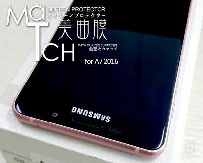 SAMSUNG A7 2016 美曲膜三代 正面 (滿版)