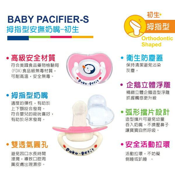 『121婦嬰用品館』PUKU 拇指浮雕安撫奶嘴 -  較大(藍) 3