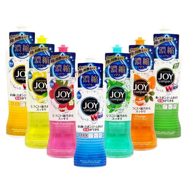 (停)日本 P&G JOY 殺菌濃縮洗碗精 200mL 多款式【86小舖】