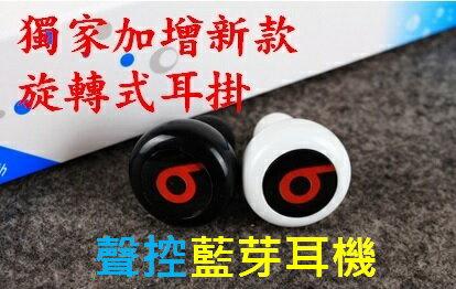 藍芽耳機-來電聲控款-全球最小的4.0立體聲~~2代重低音改良版-來電語音通報,聲控接聽掛斷 ! 隱形式設計/鋼琴烤漆