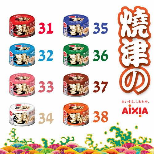 +貓狗樂園+ AIXIA愛喜雅【燒津。八種口味。70g】960元*一箱24罐賣場 0