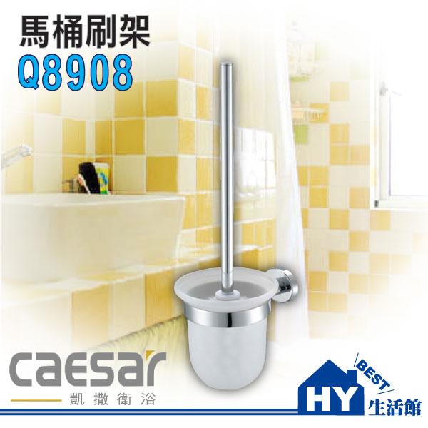 Caesar 凱撒衛浴 浴室馬桶刷架 Q8908~HY 館~水電材料 ~  好康折扣