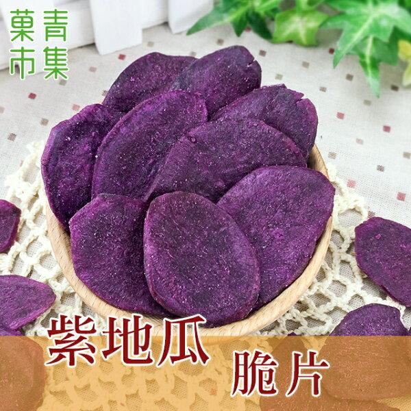 紫地瓜脆片 小包裝 【菓青市集】