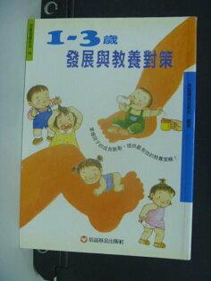 【書寶二手書T4/親子_MHQ】1-3歲發展與教養對策_信誼基金編
