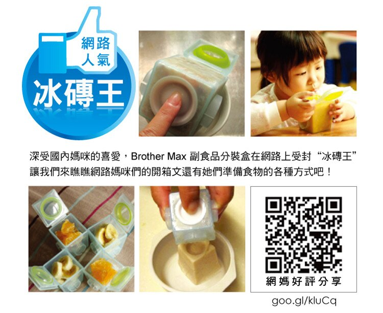 『121婦嬰用品館』brother max 副食品分裝盒(大號4盒) 3