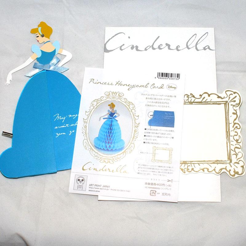 立體賀卡 製 仙杜拉 Cinderella 迪士尼 製作精美