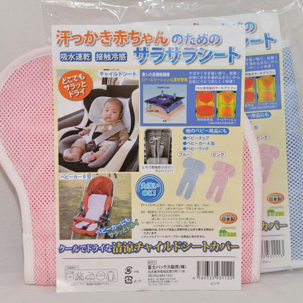 日本製 嬰兒車 嬰兒座椅透氣椅墊 安全座椅氣墊 讓您寶寶舒適一下