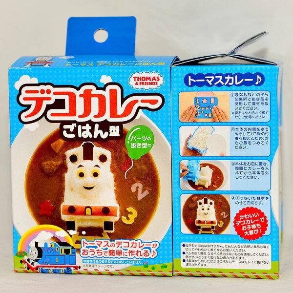 THOMAS 湯瑪士小火車 彩色立體人物米飯模具 日本製造 正版商品