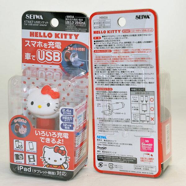 Hello Kitty 車內USB充電器 日本帶回正版商品 汽車百貨