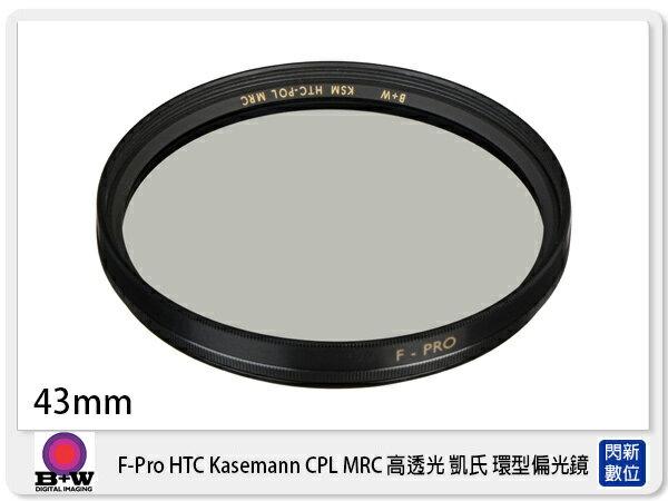 【分期0利率,免運費】送拭鏡紙 B+W F-Pro HTC Kasemann CPL MRC 43mm 高透光 凱氏 環型偏光鏡 多層鍍膜 (43,公司貨)