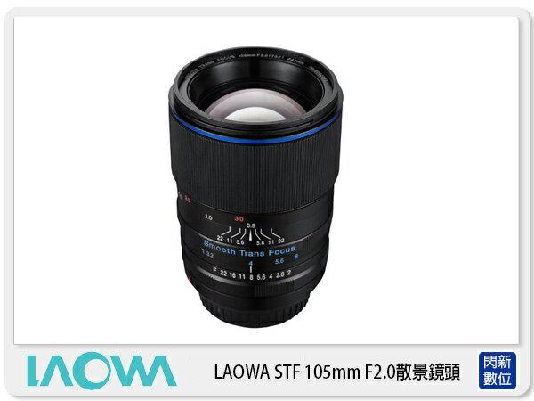 LAOWA 老蛙 STF 105mm F2.0 散景鏡頭 定焦鏡 NIKON (公司貨)