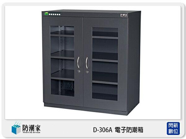 【分期零利率,免運費】防潮家 D-306A 旗艦系列 電子防潮箱 243L (D306A,台灣製,五年保)