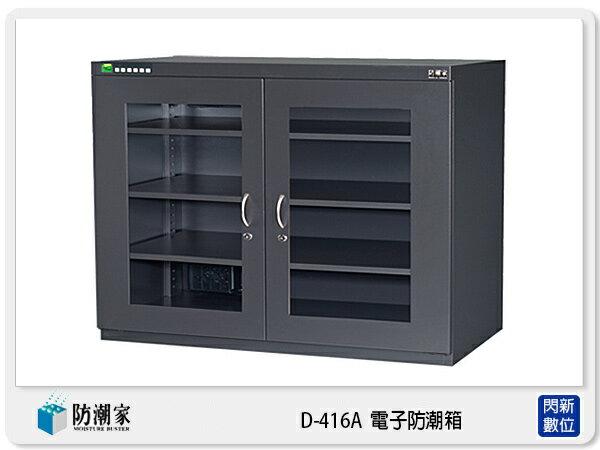 【分期零利率,免運費】防潮家 D-416A 旗艦系列 電子防潮箱 490L (D416A,台灣製,五年保)