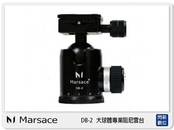 【分期0利率,免運費】接單進貨 Marsace 瑪瑟士 DB-2 大球體專業阻尼 雲台 雙水平儀 DB2 (公司貨)