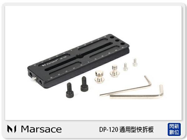 【分期0利率,免運費】Marsace 瑪瑟士 DP-120 延長 快拆板 鋁合金 可組合通用L板 (公司貨)
