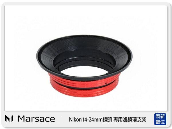 【分期0利率,免運費】Marsace 瑪瑟士 N1424 Nikon 14-24mm 鏡頭專用 濾鏡 轉接環 (公司貨)