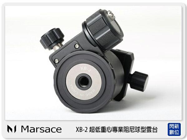 【分期0利率,免運費】接單進貨 Marsace 瑪瑟士 XB-2 超低重心專業阻尼球型 雲台 XB2 載重40kg (公司貨)