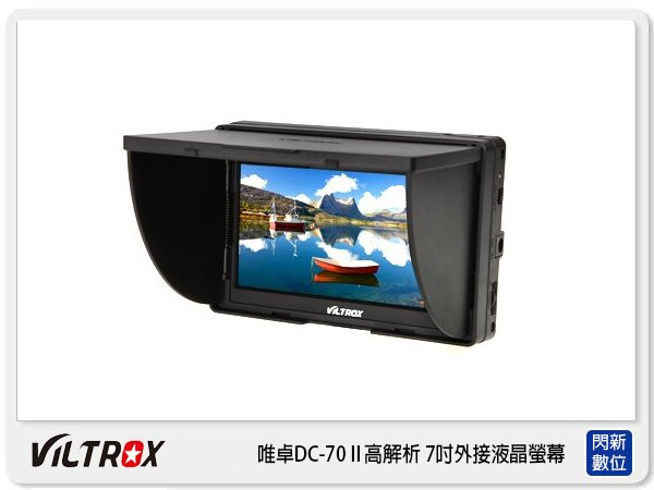 【分期0利率,免運費】VILTROX 唯卓 DC-70 II 高解析 7吋 外接液晶螢幕 (DC70 II 樂華公司貨)