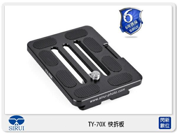 【分期0利率,免運費】Sirui 思銳 TY-70X 快拆板 G KX系列雲台適用 (TY70X,立福公司貨)