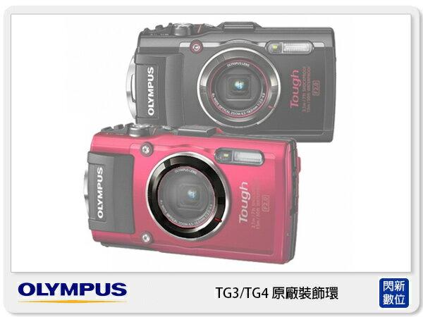 預訂 OLYMPUS TG-3 /TG-4 裝飾環 原廠 黑/紅 (TG3 TG4元佑公司貨)